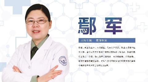 """""""治疗癫痫更需要给予更多的心灵治疗""""北京军海医院癫痫诊疗专家鄢军"""